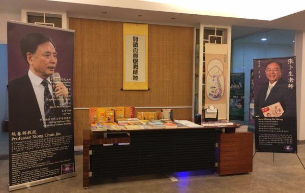 马来西亚吉隆坡中华楼启动! 2017