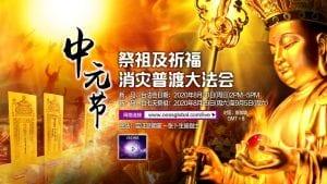 2020年8月30日-中元节祭祖及祈福消灾普渡大法会