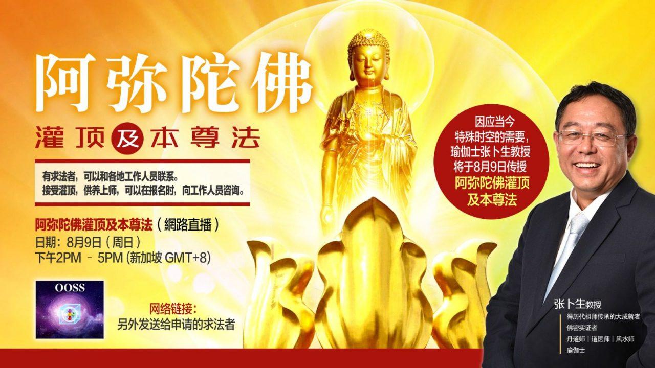 2020年8月9日-传授阿弥陀佛灌顶及本尊法