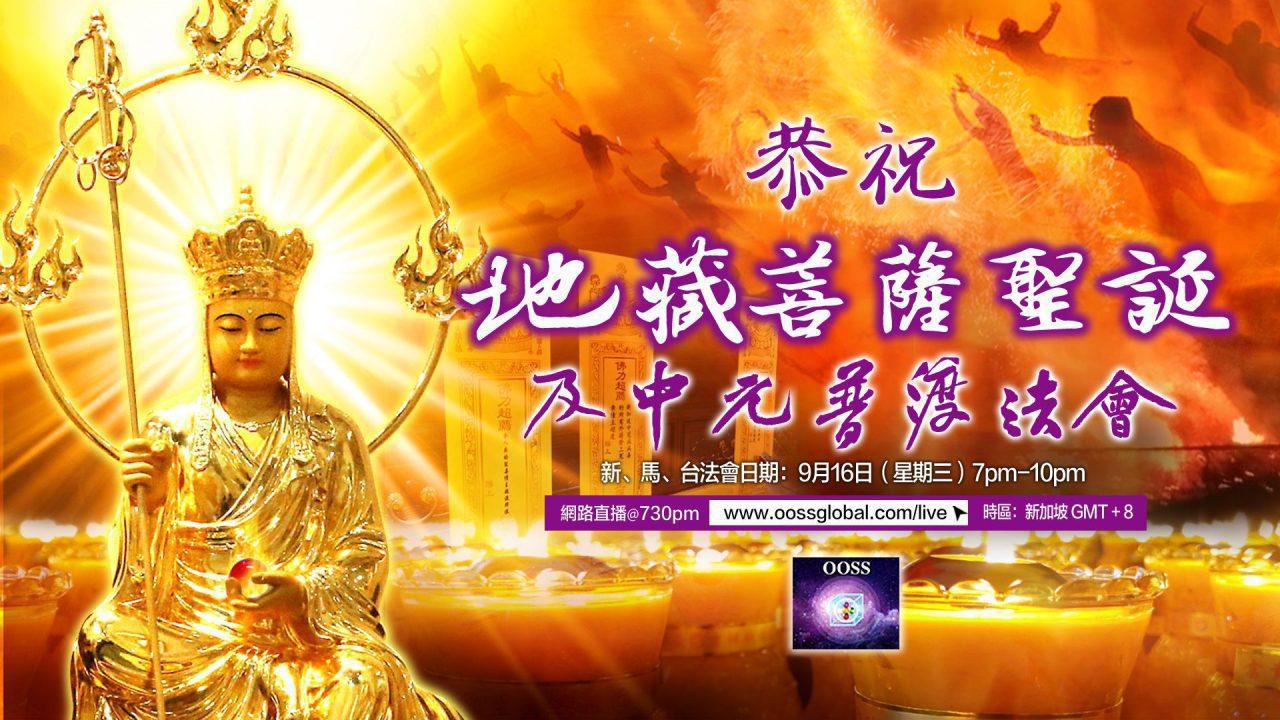 2020年9月16日-地藏圣诞及中元普渡法会