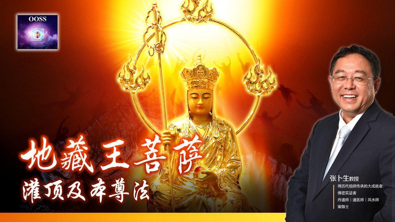 2020年9月13日-地藏王菩萨灌顶及本尊法