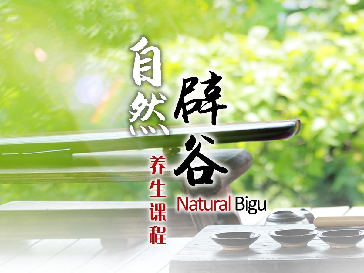 张卜生老师 – 自然辟谷养生答疑之二
