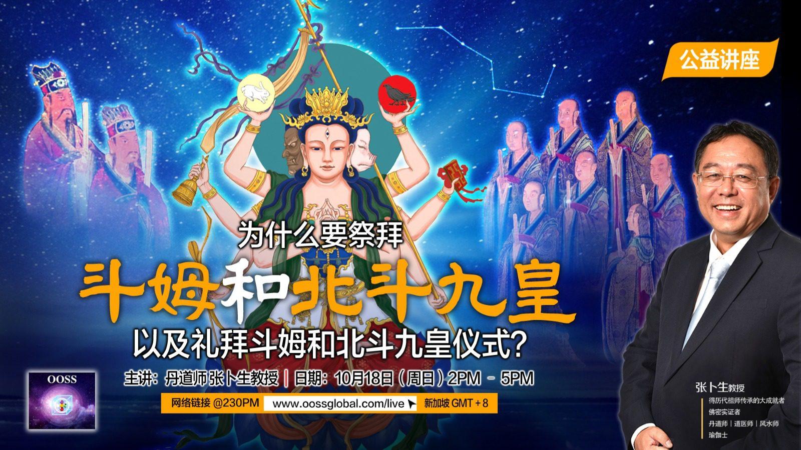 2020年10月18日-公益讲座:为什么要祭拜斗姆和北斗九皇?