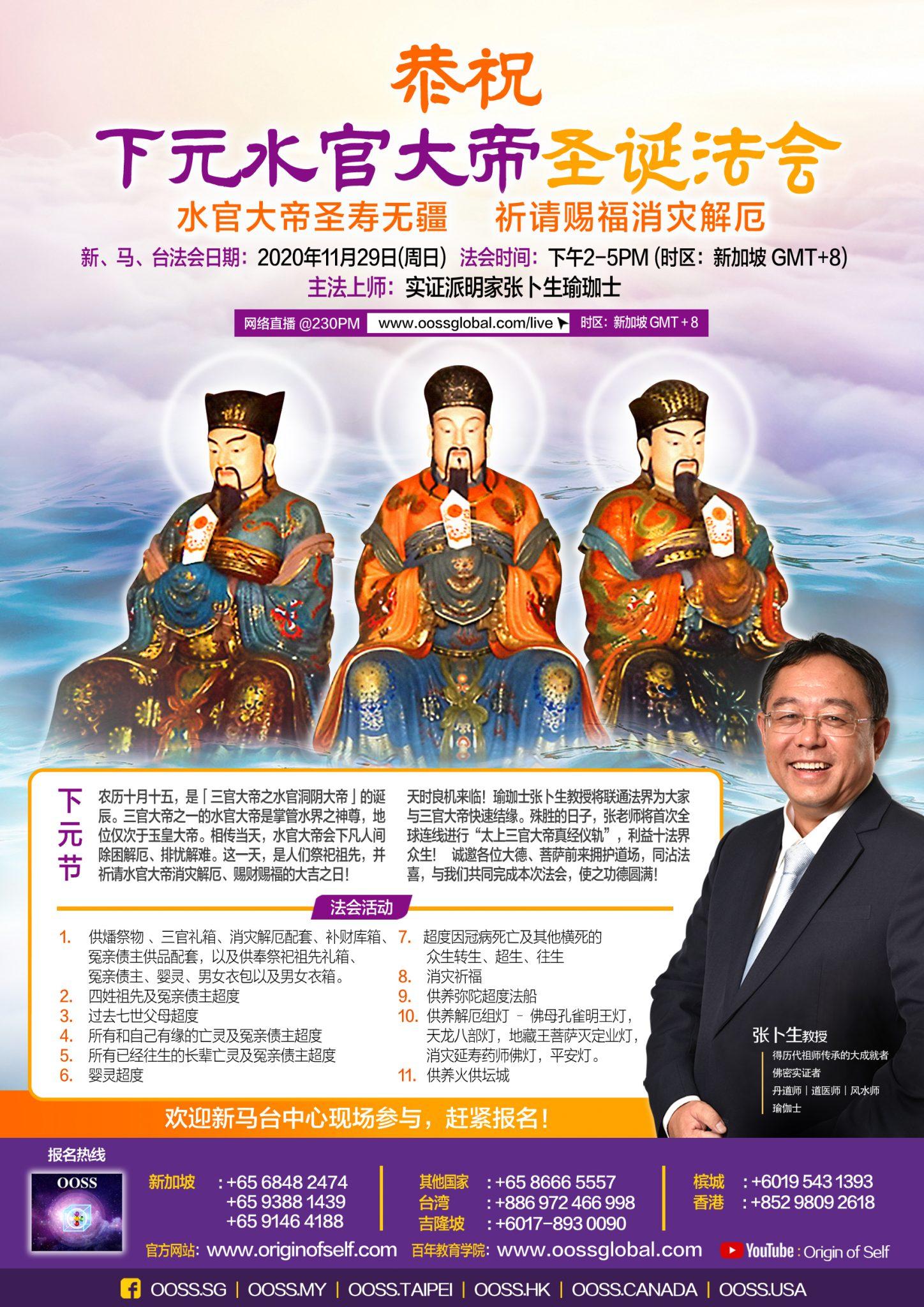 2020年11月29日-恭祝下元水官大帝聖誕法會