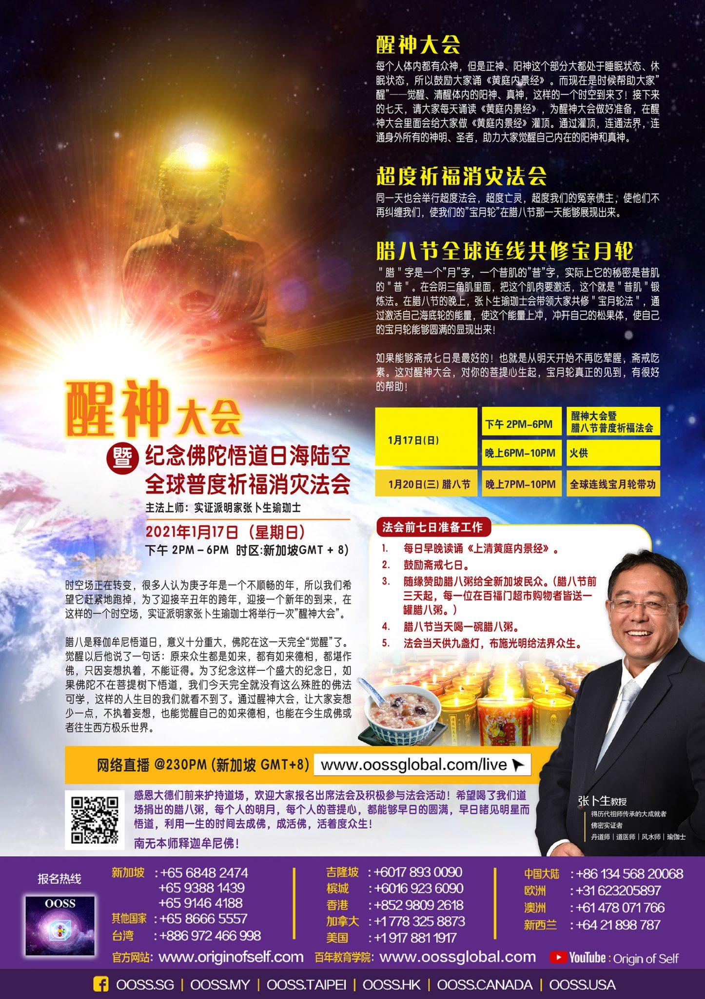 2021年1月27日-醒神大会暨纪念佛陀悟道日海陆空全球普度祈福消灾法会